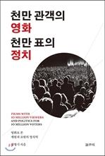 도서 이미지 - [오디오북] 천만 관객의 영화 천만 표의 정치