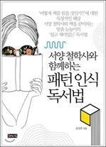 도서 이미지 - [오디오북] 패턴 인식 독서법