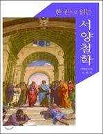 도서 이미지 - [오디오북] 한 권으로 읽는 서양철학