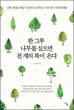 도서 이미지 - [오디오북] 한 그루 나무를 심으면 천 개의 복이 온다