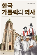 도서 이미지 - [오디오북] 한국 가톨릭의 역사