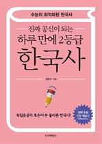 도서 이미지 - 진짜 공신이 되는 하루 만에 2등급 한국사