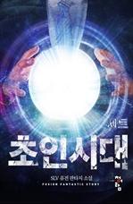 도서 이미지 - [합본] 초인시대 (전7권/완결)