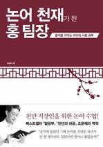 도서 이미지 - 논어 천재가 된 홍 팀장