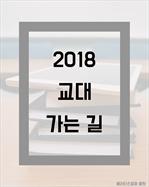 도서 이미지 - 2018 교대 가는 길