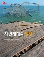 도서 이미지 - 자연재해와 방재 (제4판)