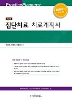 도서 이미지 - 집단치료 치료계획서 (제2판)