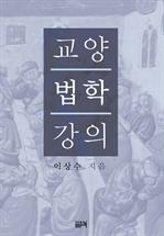 도서 이미지 - 교양법학강의