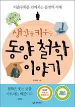 도서 이미지 - 생각을 키우는 동양 철학 이야기