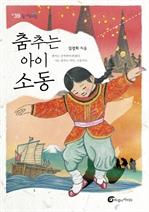 도서 이미지 - 춤추는 아이, 소동