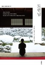 도서 이미지 - 〈더클래식 세계문학〉 도련님 (한글판)