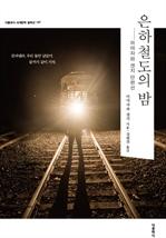 도서 이미지 - 〈더클래식 세계문학〉 은하철도의 밤 (한글판)