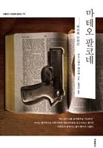 도서 이미지 - 〈더클래식 세계문학 도네이션 103〉 마테오 팔코네(메리메 단편선)