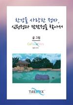 도서 이미지 - [오디오북] 한강을 사랑한 정자, 심원정과 담담정을 찾아서