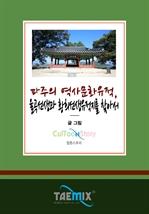 도서 이미지 - [오디오북] 파주의 역사문화유적, 율곡선생과 황희선생유적지를 찾아서