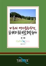 도서 이미지 - [오디오북] 파주의 역사문화유적, 춘곡 정탁과 공효공 박중손 묘역을 찾아서