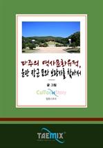 도서 이미지 - [오디오북] 파주의 역사문화유적, 윤관 장군 묘와 보광사를 찾아서