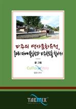 도서 이미지 - [오디오북] 파주의 역사문화유적, 용미리 마애이불입상과 파주향교를 찾아서
