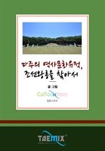도서 이미지 - [오디오북] 파주의 역사문화유적, 조선왕릉을 찾아서
