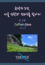 도서 이미지 - [오디오북] 한양의 도성, 서울 성곽과 선바위를 찾아서