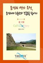 도서 이미지 - [오디오북] 문경의 역사 유적, 문경새재 주흘관과 조동문을 찾아서