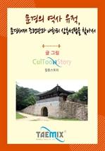 도서 이미지 - [오디오북] 문경의 역사 유적, 문경새재 조령관과 내화리 삼층석탑을 찾아서