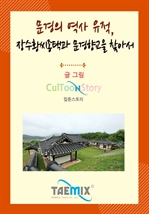 도서 이미지 - [오디오북] 문경의 역사 유적, 장수황씨종택과 문경향교을 찾아서