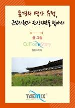 도서 이미지 - [오디오북] 문경의 역사 유적, 근암서원과 관산지관을 찾아서