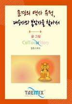 도서 이미지 - [오디오북] 문경의 역사 유적, 대승사와 봉암사을 찾아서