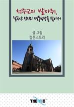 도서 이미지 - [오디오북] 천주교의 발자취, 절두산 성지와 명동성당을 찾아서