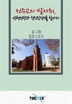 도서 이미지 - [오디오북] 천주교의 발자취, 약현성당과 천진암성지를 찾아서