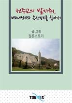 도서 이미지 - [오디오북] 천주교의 발자취, 미리내성지와 죽산성지를 찾아서