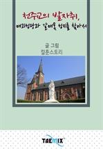 도서 이미지 - [오디오북] 천주교의 발자취, 매괴성당과 갈매못 성지를 찾아서