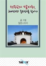 도서 이미지 - [오디오북] 천주교의 발자취, 해미성지와 솔뫼성지를 찾아서