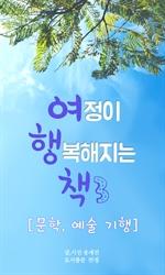 도서 이미지 - 여정이 행복해지는 책 3 [문학, 예술 기행]