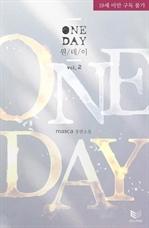 도서 이미지 - One Day(원 데이)