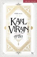 도서 이미지 - [BL] 칼 빌런(KARL VIRAIN) (전2권/완결)