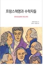 도서 이미지 - 프랑스혁명과 수학자들