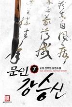 도서 이미지 - 문인 강승신