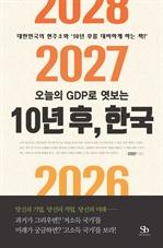 도서 이미지 - 오늘의 GDP로 엿보는 10년 후, 한국