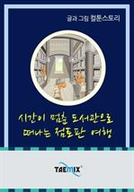 도서 이미지 - [오디오북] 시간이 멈춘 도서관으로 떠나는 점토판 여행