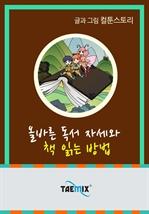 도서 이미지 - [오디오북] 올바른 독서 자세와 책 읽는 방법