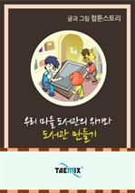도서 이미지 - [오디오북] 우리 마을 도서관의 위기와 도서관 만들기