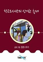 도서 이미지 - [오디오북] 학교도서관의 신기한 축제