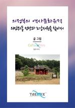 도서 이미지 - [오디오북] 의정부의 역사문화유적, 의정부2동 성당과 노강서원을 찾아서