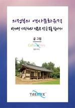 도서 이미지 - [오디오북] 의정부의 역사문화유적, 박세당 사랑채와 정문부 장군 묘를 찾아서