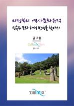 도서 이미지 - [오디오북] 의정부의 역사문화유적, 신숙주 묘와 하석 박정을 찾아서
