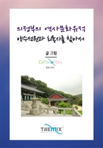 도서 이미지 - [오디오북] 의정부의 역사문화유적, 약수선원과 회룡사를 찾아서