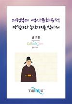 도서 이미지 - [오디오북] 의정부의 역사문화유적, 망월사와 송산사지를 찾아서