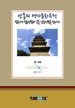 도서 이미지 - [오디오북] 안동의 역사문화유적, 법흥사지 칠층전탑과 옥동 삼층석탑을 찾아서